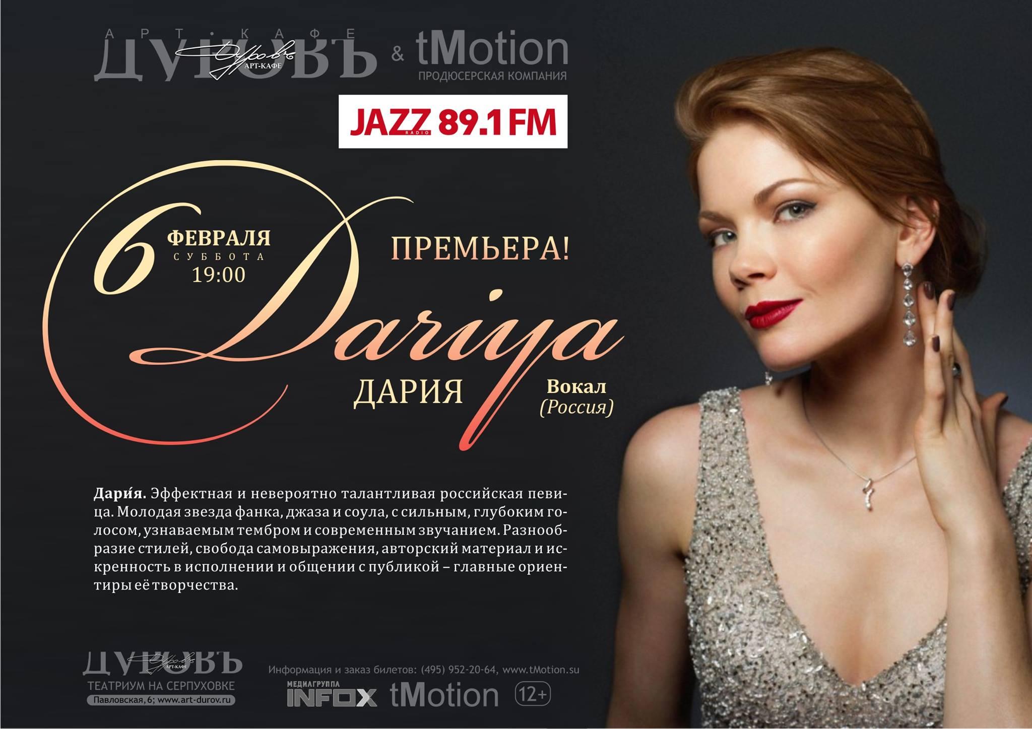 DARIYA_Durov_affiche