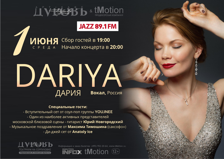 01 Дария